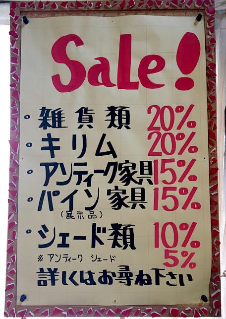 愛知県 春日井市 チューダーローズ 雑貨 アンティーク 家具 インテリア ステンドグラス セール 2016