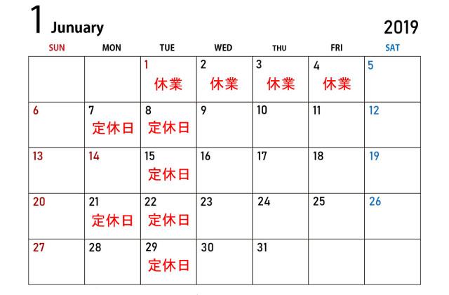 【年末年始お休みカレンダー】 春日井オリエンタル自動車・THE TUDOR ROSE