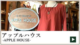 アップルハウス チューダーローズ 愛知県 春日井市 家具 輸入 イギリス 雑貨 インテリア