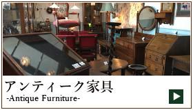 チューダーローズ  愛知県 春日井市 家具 輸入 イギリス 雑貨 インテリア アンティーク家具