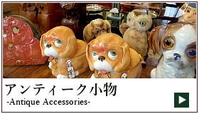 アンティーク小物 チューダーローズ  愛知県 春日井市 家具 輸入 イギリス 雑貨 インテリア