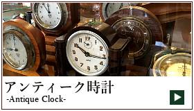 アンティーク時計 チューダーローズ 愛知県 春日井市 家具 輸入 イギリス 雑貨 インテリア