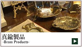 真鍮製品 チューダーローズ 愛知県 春日井市 家具 輸入 イギリス 雑貨 インテリア