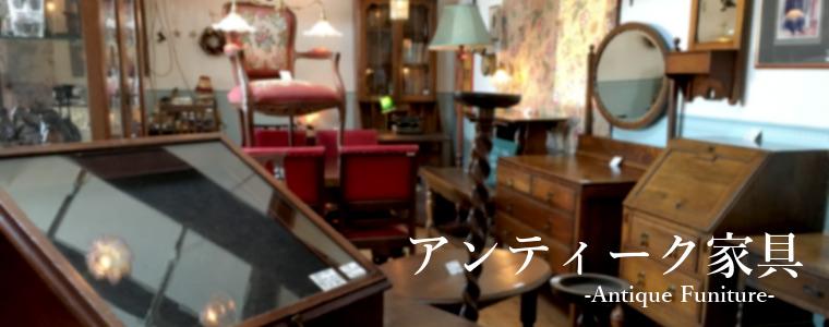 チューダーローズ 愛知県 春日井市 アンティーク家具 輸入 イギリス 雑貨 インテリア