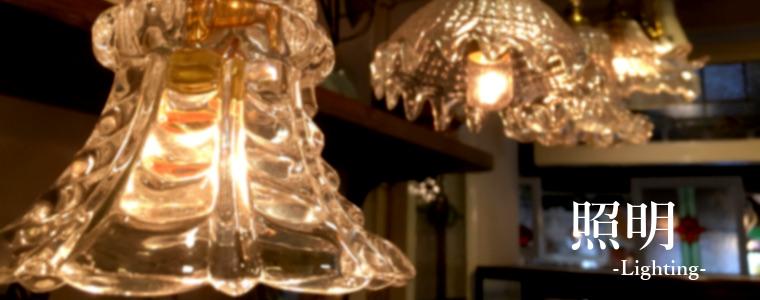 チューダーローズ 愛知県 春日井市 アンティーク家具 輸入 イギリス 雑貨 インテリア 照明