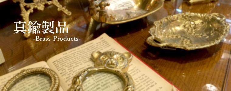 真鍮製品 チューダーローズ 愛知県 春日井市 アンティーク家具 輸入 イギリス 雑貨 インテリア