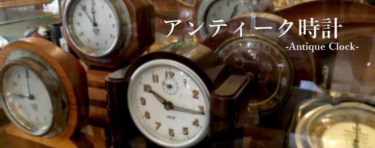 チューダーローズ 愛知県 春日井市 アンティーク家具 輸入 イギリス 雑貨 インテリア アンティーク時計