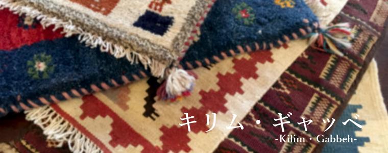 キリム ギャッベ チューダーローズ 愛知県 春日井市 アンティーク家具 輸入 イギリス 雑貨 インテリア