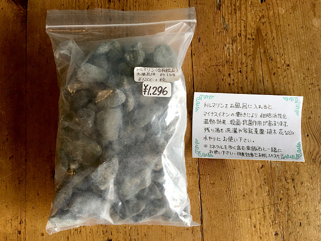トルマリン お風呂用(1kg)