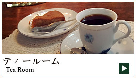 Tea Room チューダーローズ 愛知県 春日井市 家具 輸入 イギリス 雑貨 インテリア カフェ