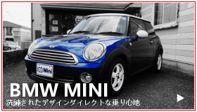 春日井オリエンタル自動車 BMW 中古車 春日井市 MINI ディーラー