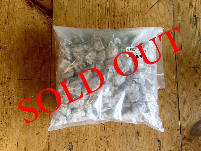 SOLD OUT 麦飯石(500g)