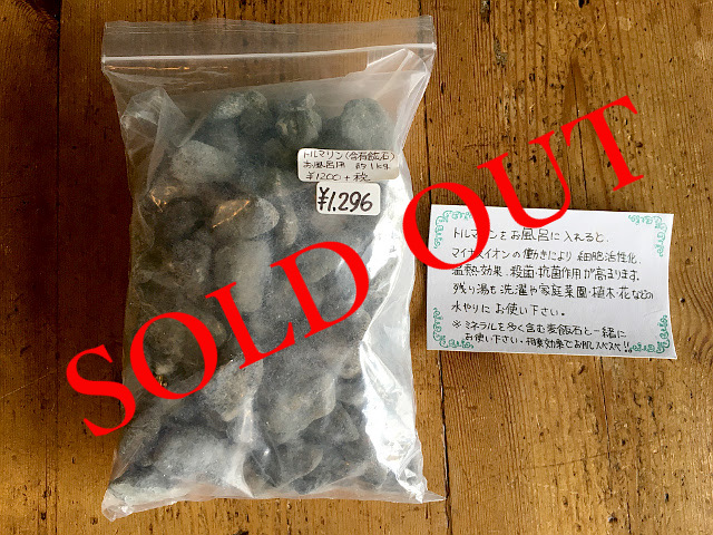 SOLD OUT トルマリン お風呂用(1kg)