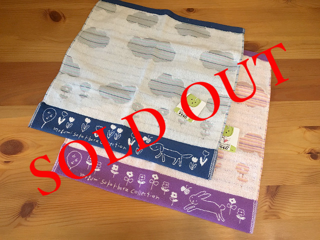 SOLD OUT 無撚系ウォッシュタオル