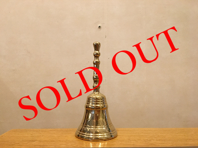 SOLD OUT 真鍮 テーブルベル br80