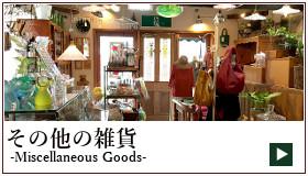 チューダーローズ 愛知県 春日井市 家具 輸入 イギリス 雑貨 インテリア